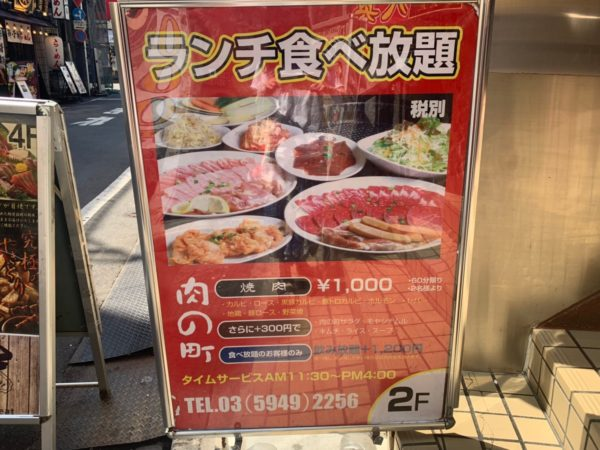 池袋で『1000円』の焼肉食べ放題ランチで肉を食べまくろう『肉の町』