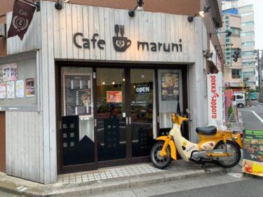 牛すじロコモコが大人気!東池袋でゆっくりくつろげる穴場アットホームカフェ『Cafe maruni』