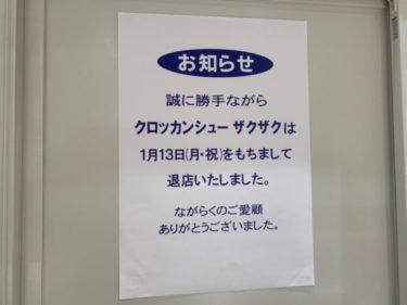 【閉店情報】東武池袋内のシュークリーム専門店『ザクザク』が閉店