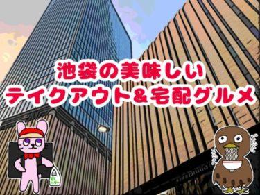 【2020年春】池袋テイクアウト&宅配グルメ情報