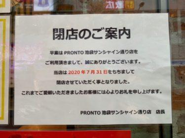 『PRONTO(プロント)』池袋サンシャイン通り店が7月末でまさかの閉店