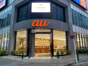 アメリカンイーグルの跡地はau直営店『au IKEBUKURO』がオープン