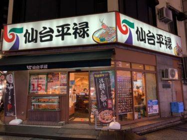 池袋西口で回転寿司店をお探しでは?『平禄寿司(へいろくずし)』はロサ会館目の前