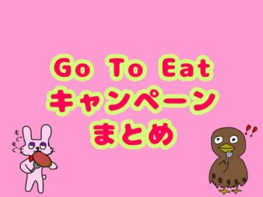 『Go To Eatキャンペーン』予約サイト別のポイント付与タイミングや有効期限などのまとめ【東京・池袋】